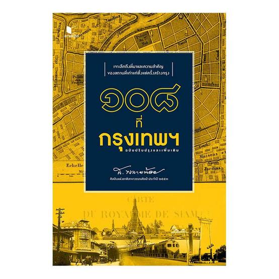 ๑๐๘ ที่กรุงเทพฯ ฉบับปรับปรุงและเพิ่มเติม