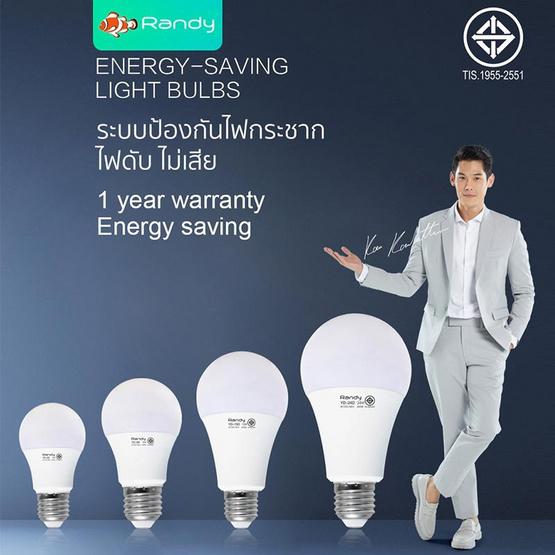 RANDY หลอด LED Bulb 24 วัตต์ (แสงเหลือง) 3แถม1