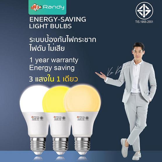 RANDY หลอด LED 9 วัตต์ 3สีในRANDY หลอดเดียว 3แถม1