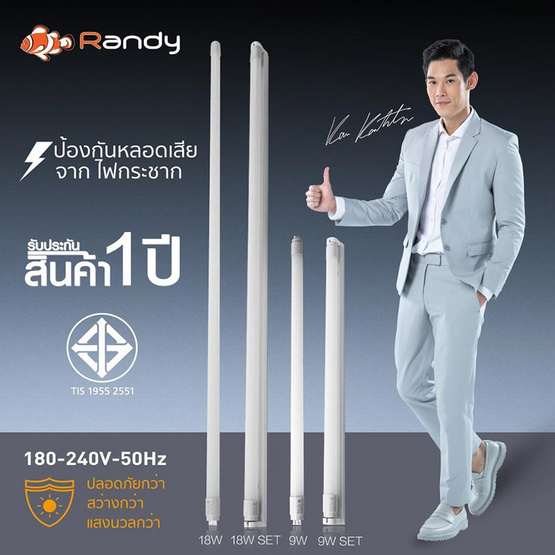 RANDY LED T8 18W แบบยาว (พร้อมราง)