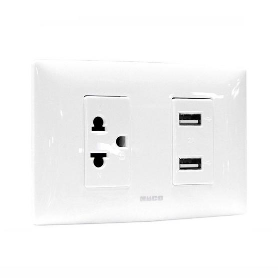 HACO ชุดเต้ารับ 3ขา+ USB 2 ช่อง AP-E1USB สีขาว