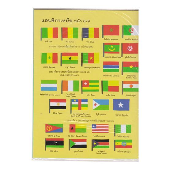 สนุกกับการติดสติกเกอร์ ธงชาติ