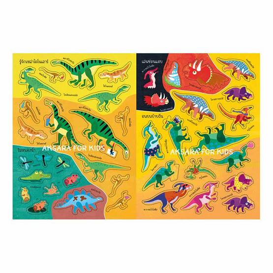 สติกเกอร์ซาฟารี-ไดโนเสาร์