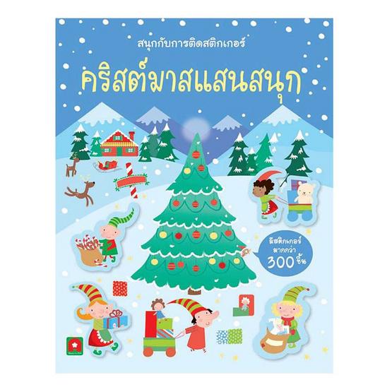 สนุกกับการติดสติกเกอร์ คริสต์มาสแสนสนุก