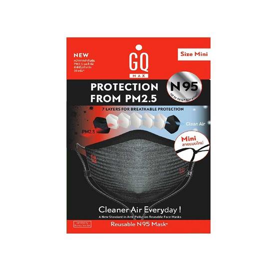 GQMaxTM Mask หน้ากากผ้าสะท้อนน้ำและกันฝุ่น PM 2.5 ไซส์มินิ