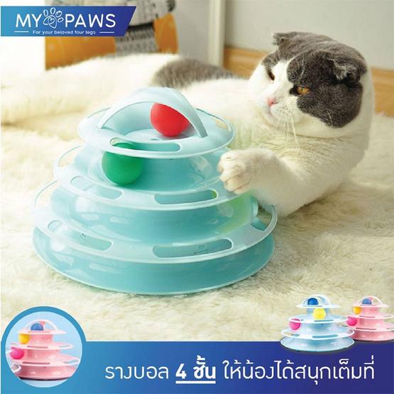 My paws รางบอลแมว 4 ชั้น สีฟ้า