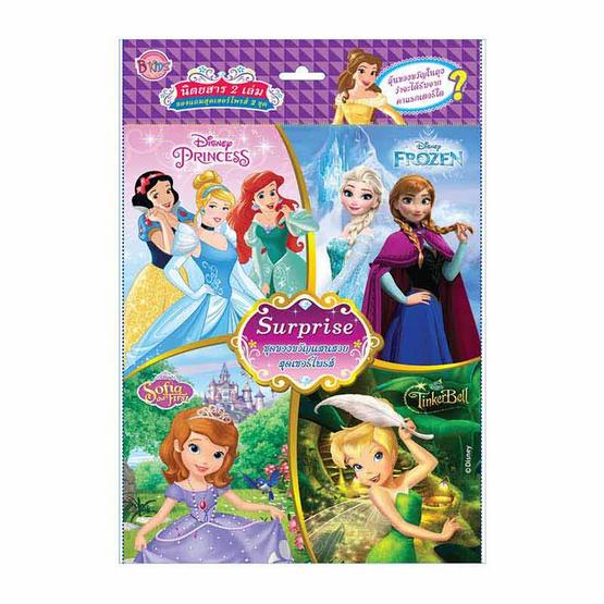 Disney Princesses Surprise Bag ชุดของขวัญเจ้าหญิงแสนสวยสุดเซอร์ไพรส์