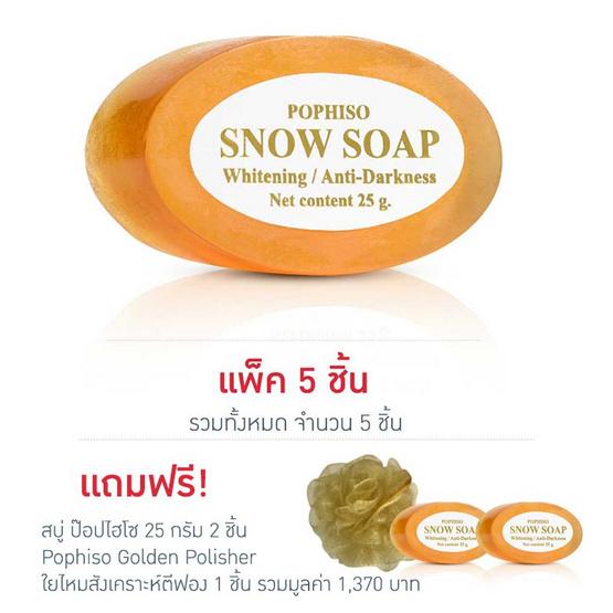 Pop hiso Soap สบู่ทำความสะอาดผิวหน้า 25 กรัม (แพ็ก 5 ชิ้น)