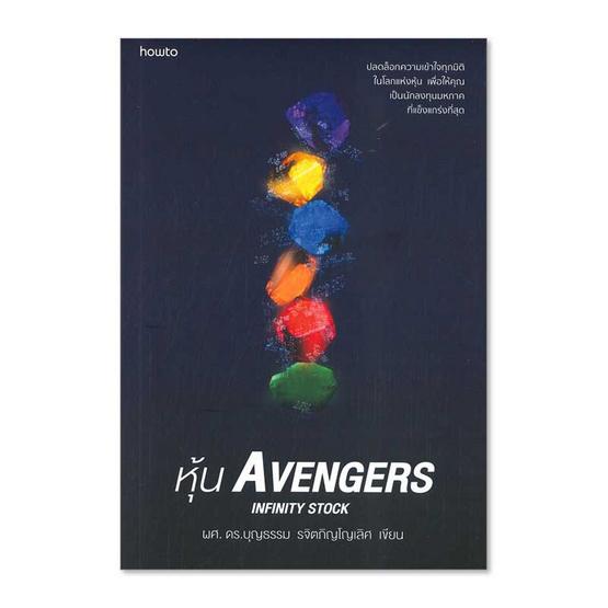 หุ้น Avengers
