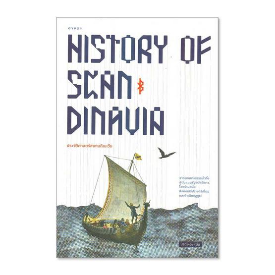 HISTORY OF SCANDINAVIA ประวัติศาสตร์สแกนดิเนเวีย