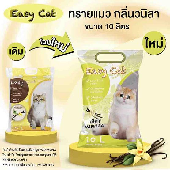 Easy Cat ทรายแมวกลิ่นวานิลา 10 ลิตร