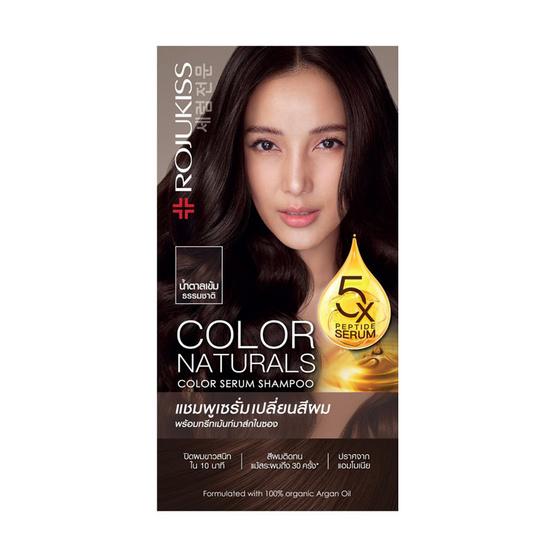 โรจูคิส แชมพูเซรั่มเปลี่ยนสีผม สีน้ำตาลเข้ม 1 กล่อง