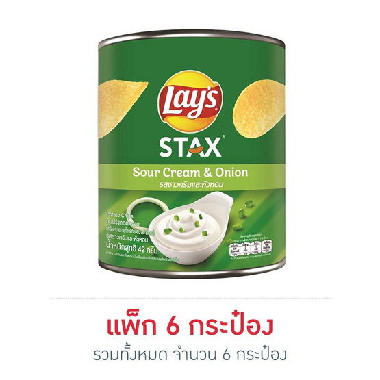 เลย์สแตคส์ รสซาวครีมและหัวหอม(กระป๋อง) 42 กรัม (แพ็ก 6 กระป๋อง)