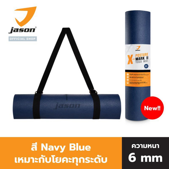 JASON เจสัน เสื่อโยคะ รุ่น X-POSTURE MK II สี NAVY BLUE JS0618