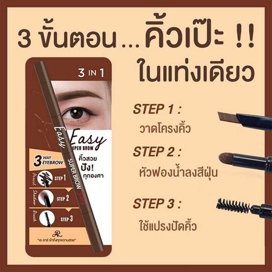 AR ดินสอเขียนคิ้ว Easy Super Brow 3 in 1