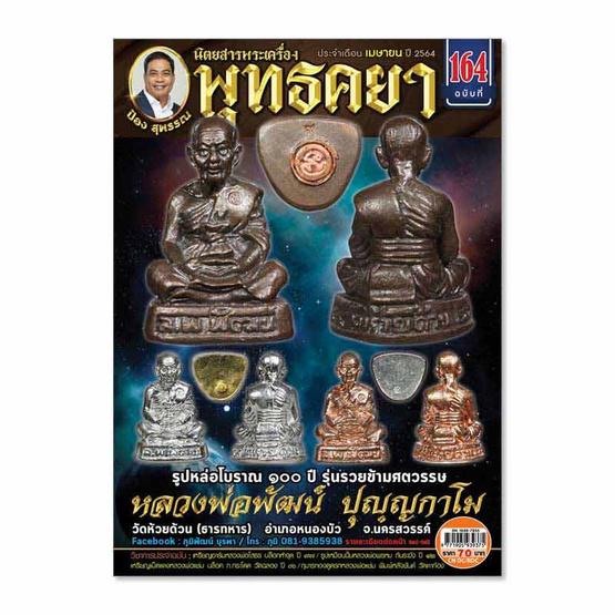 นิตยสาร พุทธคยา ฉบับ 164