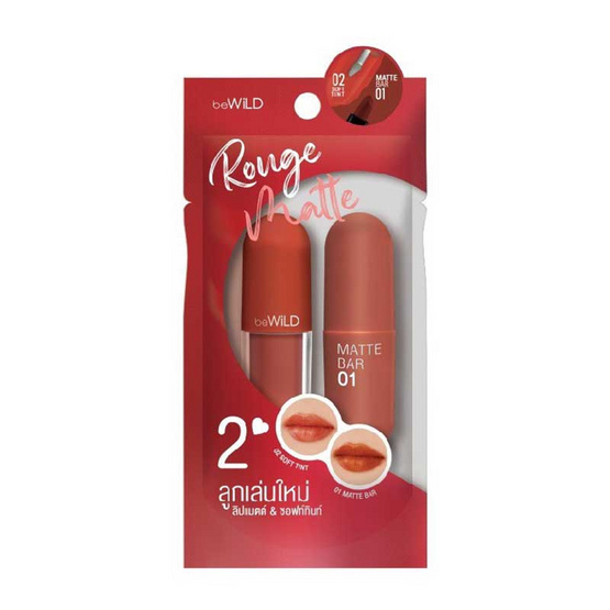 beWiLD ลิปสติก Rouge Matte Lipstick #01,02