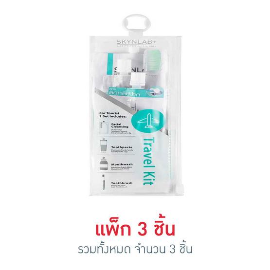 Skynlab ชุดเดินทาง (แปรง+ยาสีฟัน+บ้วนปาก+โฟม) 3 เซ็ต