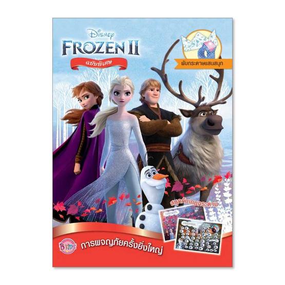 Disney Frozen 2 Annual Special ฉบับพิเศษ การผจญภัยครั้งยิ่งใหญ่ + ถุงผ้าหูรูด (คละลาย)