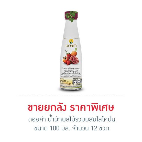 ดอยคำ น้ำผักผลไม้รวมผสมไลโคปีน 100 มล. (ยกลัง 12 ขวด)