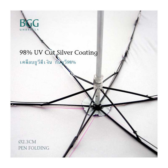 BGG Skinny Folding Umbrella ร่มพับ 3ตอน กันแดด uv คันผอมเพรียว 2.3cm
