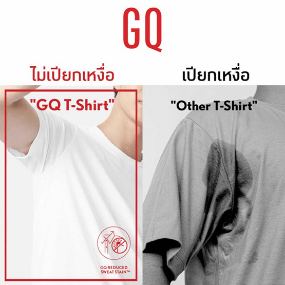 GQ เสื้อยืดผ้าสะท้อนน้ำ ลาย โควิดก็ต้องหนี