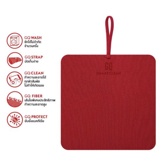 GQ SMART CLEAN ผ้าไมโครไฟเบอร์ทำความสะอาดทุกพื้นผิวยับยั้งแบคทีเรีย