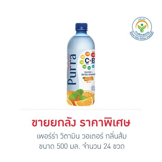 เพอร์ร่า วิตามิน วอเตอร์ กลิ่นส้ม 500 มล. (ยกลัง 24 ขวด)