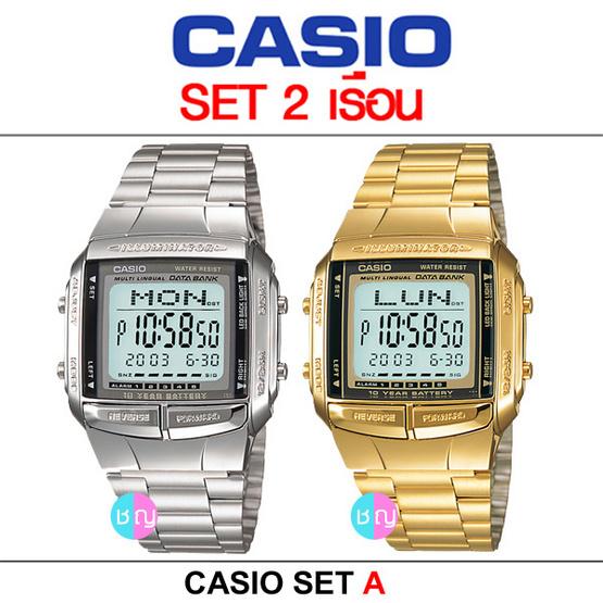 CASIO นาฬิกาข้อมือ 2 เรือน Set A
