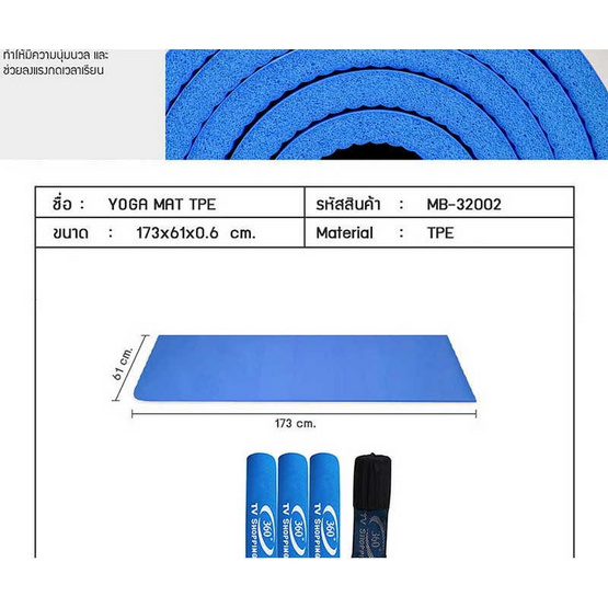 360 Fitness เสื่อโยคะ TPE รุ่น MB-32002 หนา 6 มิลลิเมตร สีน้ำเงิน