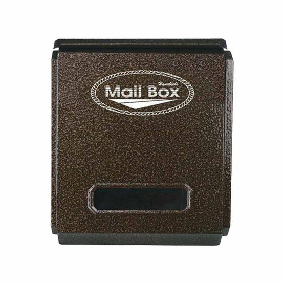 HANABISHI ตู้จดหมายทรงสูง LT-081 สีน้ำตาล