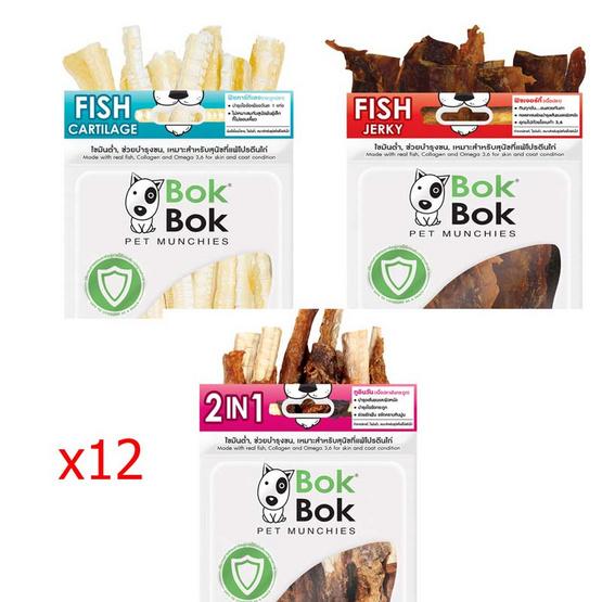 Bok Bok เซ็ตสำหรับน้องหมากลาง-ใหญ่ บำรุงไขข้อและขน คละรส 12 ถุง (กระดูกปลา, เนื้อปลา, เนื้อพันกระดูก อย่างละ 4 ถุง)