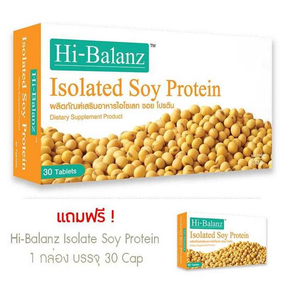 Hi-Balanz Isolated Soy Protein ซื้อ 1 แถม 1 ไอโซเลท ซอย โปรตีน บรรจุกล่องละ 30 เม็ด
