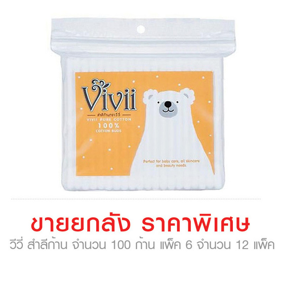 Vivii วีวี่ สำลี ก้าน จำนวน 100 ก้าน ขายยกลัง (Pack6 จำนวน 12 Pack)