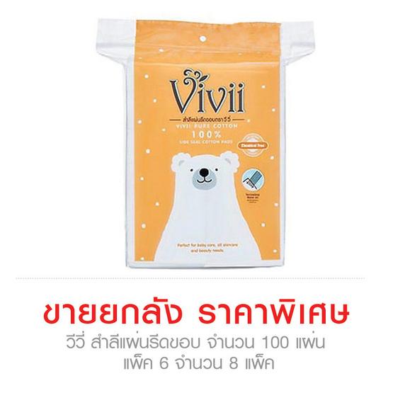 Vivii วีวี่ สำลี แผ่นรีดขอบ จำนวน 100 แผ่น ขายยกลัง (Pack6 จำนวน 8 Pack)