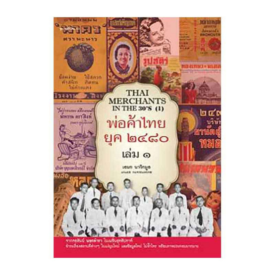 พ่อค้าไทย ยุค ๒๔๘๐ เล่ม ๑