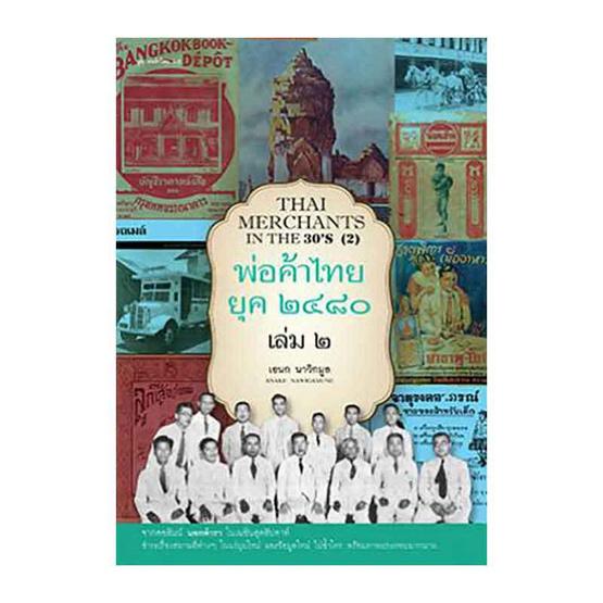 พ่อค้าไทย ยุค ๒๔๘๐ เล่ม ๒