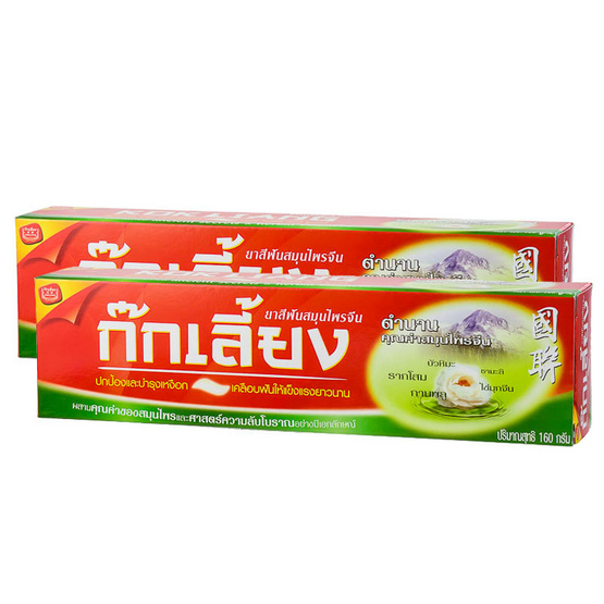 KOKLIANG TOOTHPASTE CHINESE HERBAL 160G PACK 2Pcs
