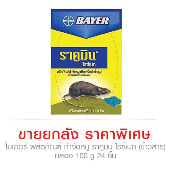 Bayer ไบเออร์ ผลิตภัณฑ์ กำจัดหนู ราคูมิน ชนิดเหยื่อสำเร็จรูป ไรซ์เบท (ข้าวสาร) กล่อง 100 g ...ขายยกลัง ราคาพิเศษ!!! (24 ชิ้น)
