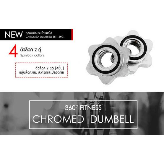 360 FITNESS ชุดดัมเบลสีเงิน 15 กก. (15 KG. CHROMED DUMBBELL SET - T Chromed Bar)