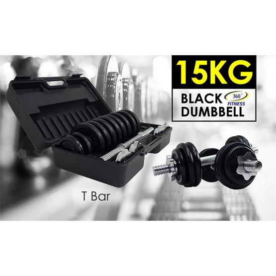 360 FITNESS ชุดดัมเบลสีดำ 15 กก. (15 KG. BLACK DUMBBELL SET - T Bar with Rubber) (กล่องคละสี)