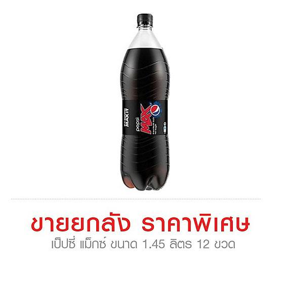 PEPSI เป็ปซี่ แม็กซ์ ขนาด 1.45 ลิตร (ขายยกลัง) (12 ชิ้น)