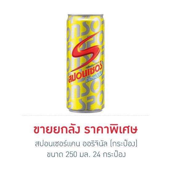 Sponsor สปอนเซอร์ ออริจินัล (กระป๋อง) ขนาด 250 มล. (ขายยกลัง) (24 ชิ้น)