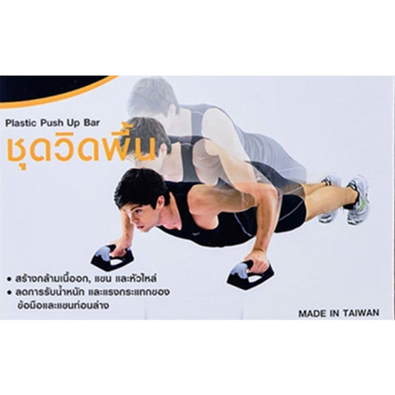 Thai Sports ชุดวิดพื้น (Push Up Bar) สีเทา/ดำ รหัสสินค้า E2X2S0959B