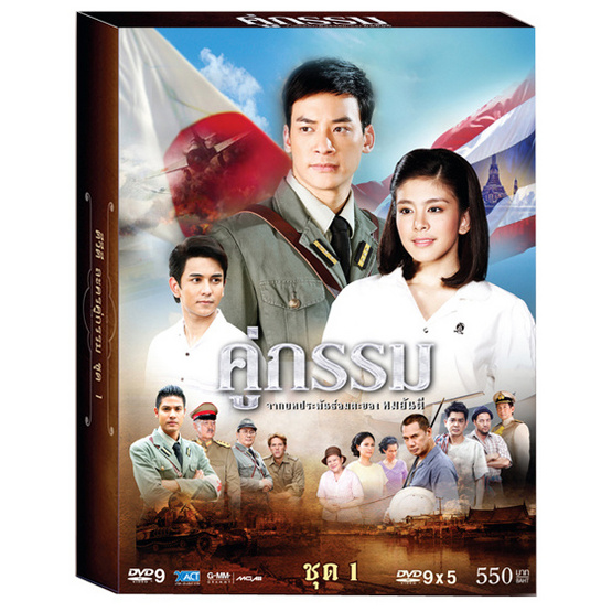 DVD Boxset ละครคู่กรรม ชุดที่1