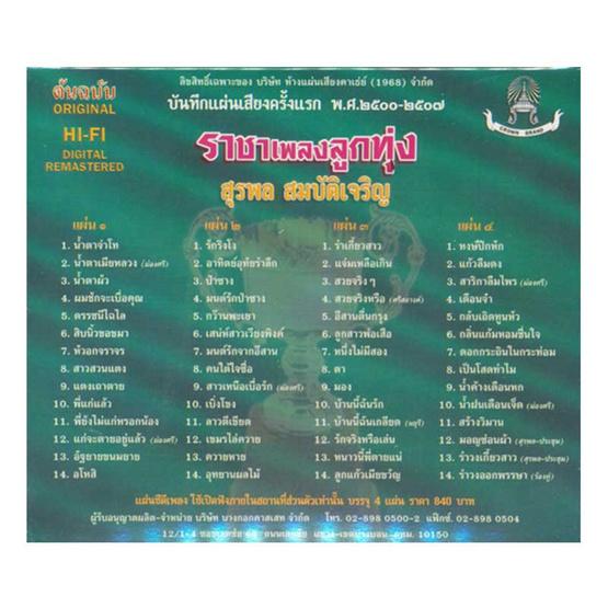 Box Set CD แม่ไม้เพลงไทย ชุดสุรพลสมบัติเจริญ Gold disk 4 แผ่น