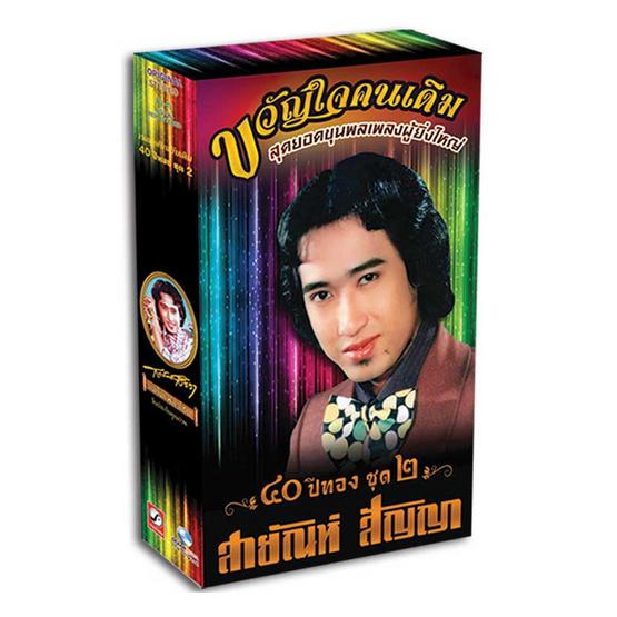Box Set ซีดีเพลงแม่ไม้เพลงไทย ชุดสายัณห์ สัญญา ชุด 2