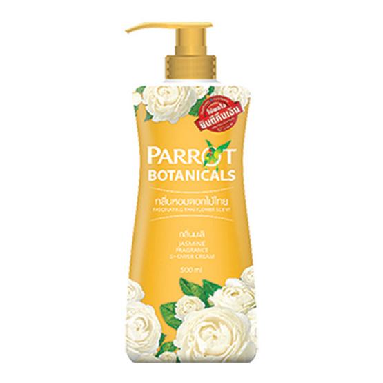 แพรอท ครีมอาบน้ำ กลิ่นมะลิ 500 มล. สีเหลือง ของแถมไม่มีหัวปั๊ม
