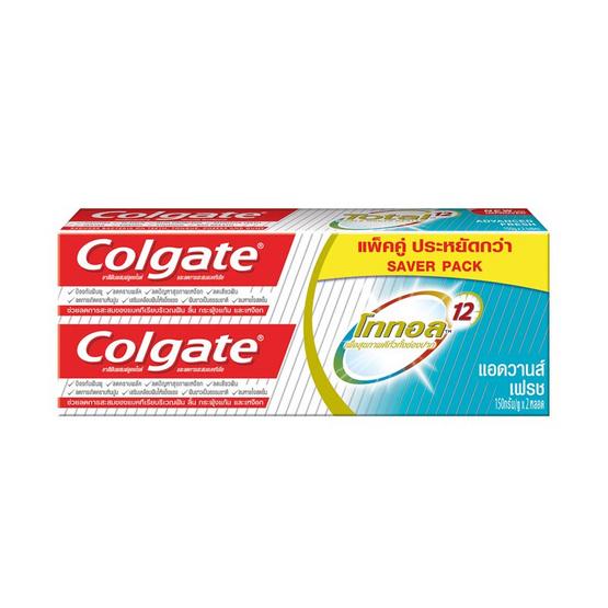 Colgate ยาสีฟัน โททอลแอดวานส์เฟรช 150 กรัม