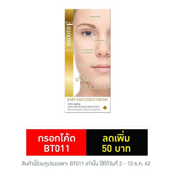 Smooth E Gold Cream 65g